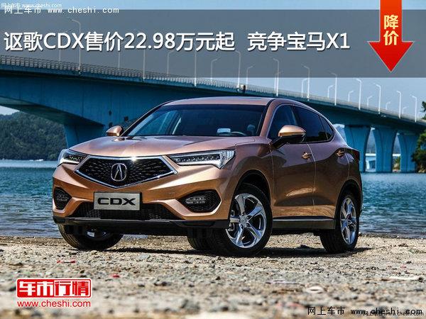 长春市讴歌CDX售22.98万元竞价宝马X1-图1