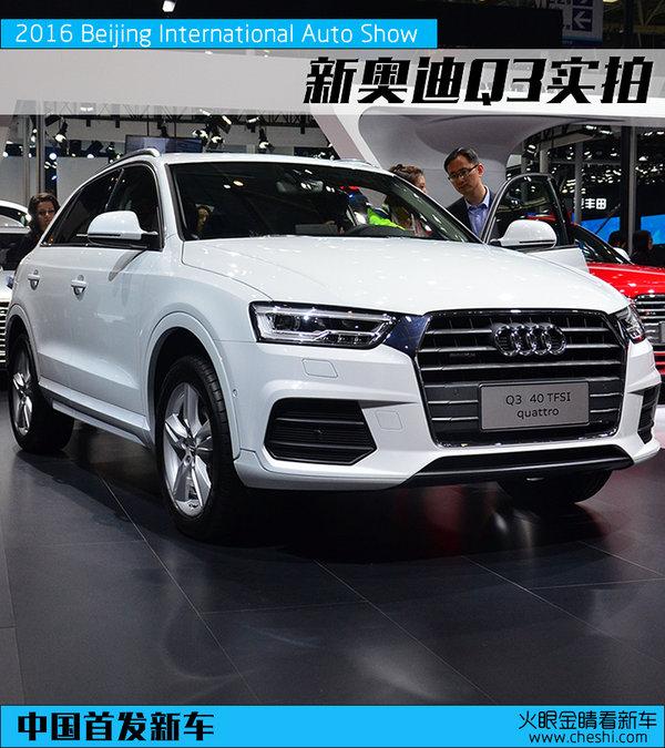 2016北京国际车展 新奥迪Q3实拍图解析-图1