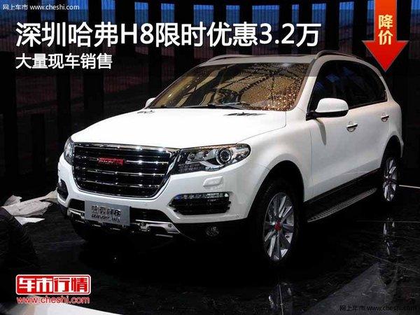 深圳哈弗H8优惠3.2万竞争纳智捷大7 SUV-图1