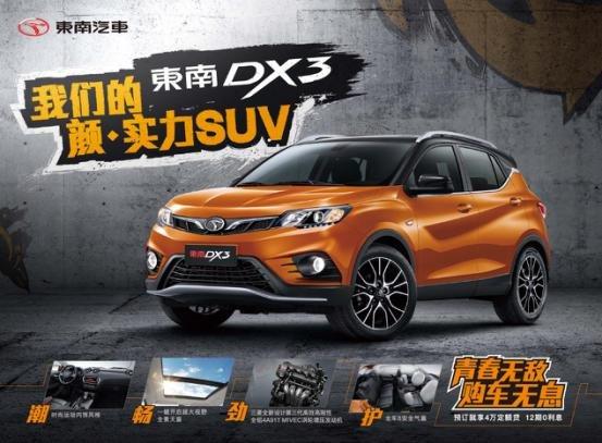 东南DX3是东南汽车旨在为年轻首购一族提供的一款颜实力小型SUV.高清图片