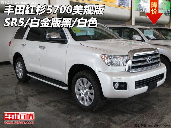 15款丰田红杉5700天津港最新价格狂甩高清图片