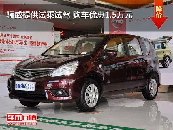 骊威提供试乘试驾 购车优惠1.5万元-图1