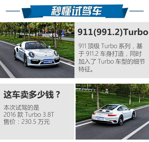 赛道or直线?单挑随便你 新911Turbo怎么样-图2