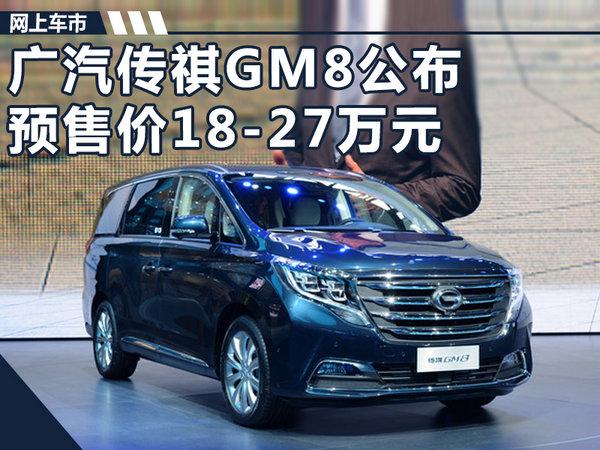 广汽传祺GM8广州车展发布 预售18-27万元-图1