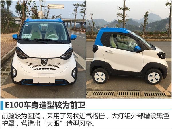 宝骏首款电动车将上市 续航里程超160km-图2