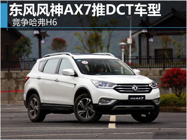 东风风神AX7推DCT车型 竞争哈弗H6-图-图1