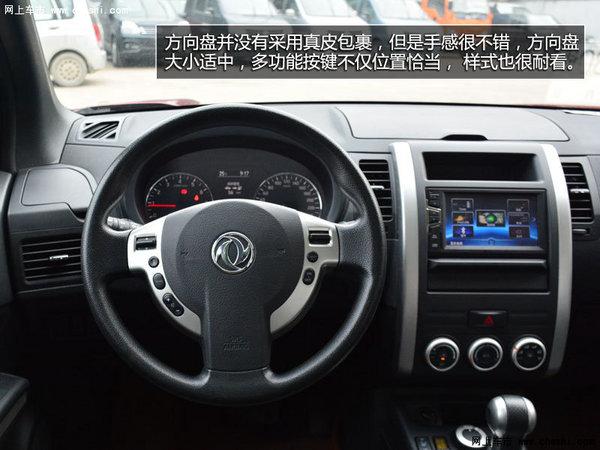 东风风度MX6购车直降0.2万元 现车充足-图7