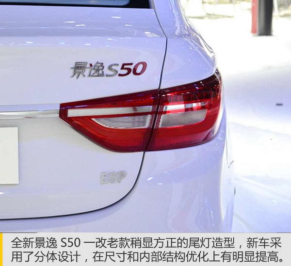 不光长得帅还有真本事 新景逸S50广州车展实拍-图8