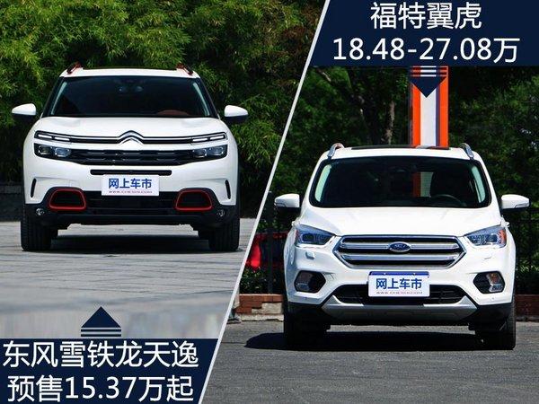 东风雪铁龙天逸明日正式上市 预售15.37万起-图8