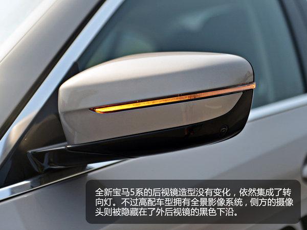 再次全面升级 实拍全新宝马530Li尊享型-图12