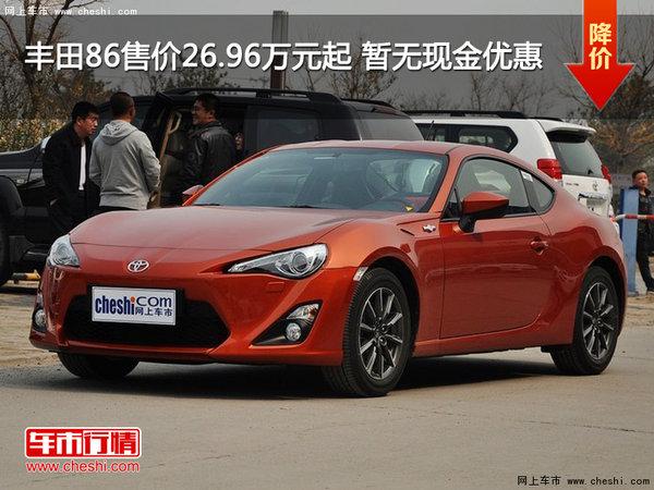 丰田86售价26.96万元起 暂无现金优惠-图1