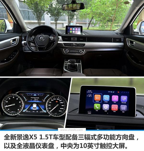 东风风行全新景逸X5 1.5T/X6上市 XX万元起售-图2