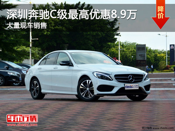 深圳奔驰C级优惠8.9万 降价竞争奥迪A4L-图1