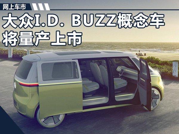 大众将量产I.D. BUZZ概念车 将于2022年上市-图1