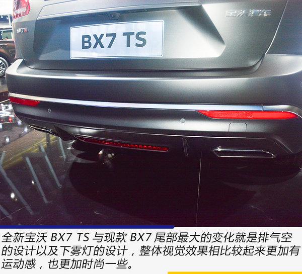 小伙儿换上了运动装!广州车展实拍宝沃BX7 TS-图9