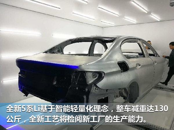 华晨宝马新大东工厂明日投产 迈入汽车工业4.0-图1