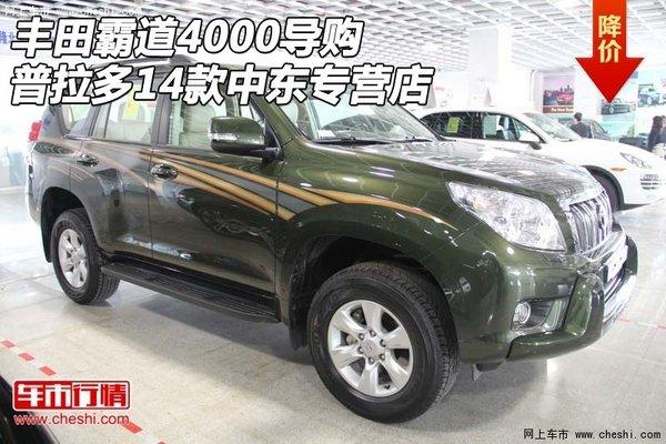 任公司了解到,2014款丰田霸道4000中东版普拉多专卖,华北区总代图片