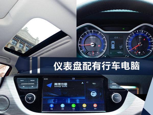 吉利全新SUV远景X3即将上市 预售5.59万元起-图5