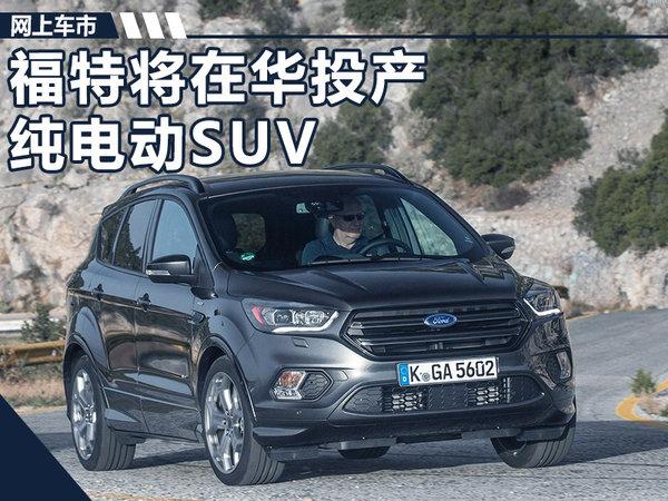 福特将在华投产纯电动小SUV 续航超450公里-图1