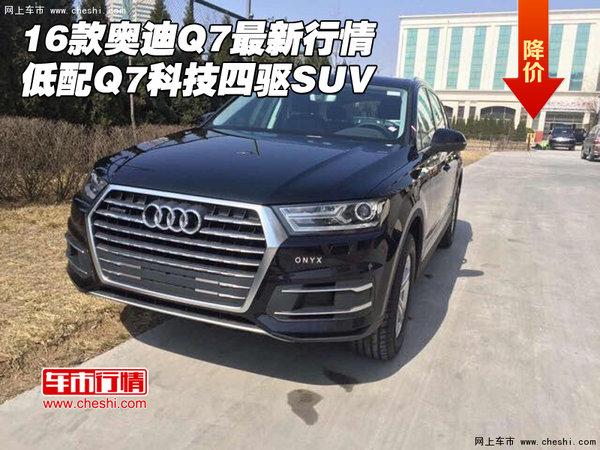 16款奥迪Q7最新行情 低配Q7科技四驱SUV-图1
