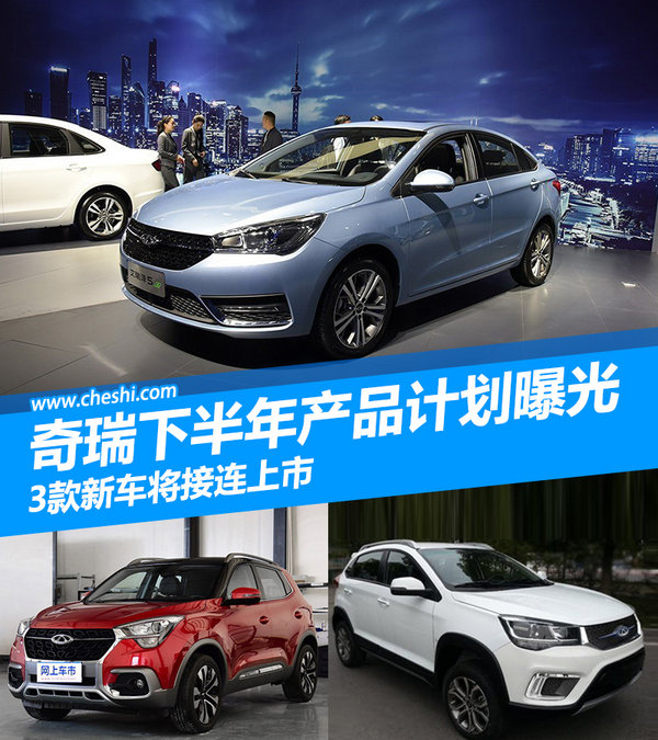 奇瑞下半年产品计划曝光 3款新车将接连上市-图1