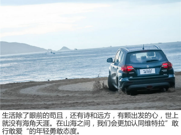 """这台城市SUV有点野  维塔拉海南""""敢行""""之旅-图8"""