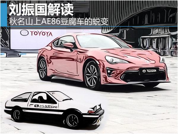 刘振国解读:秋名山上AE86豆腐车的蜕变-图1