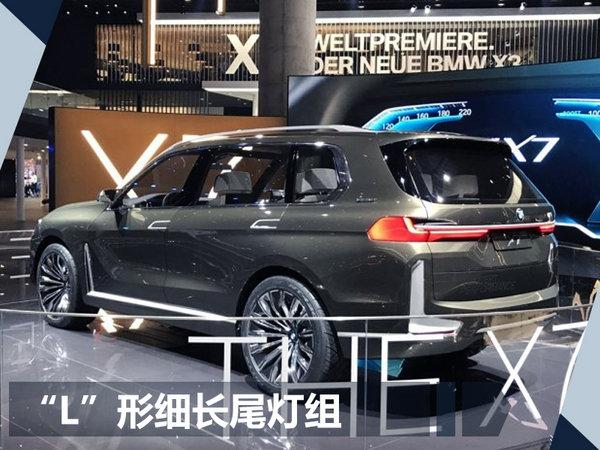 宝马X7插电混动概念车正式亮相 明年推量产版-图4