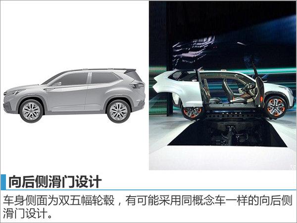 斯巴鲁SUV概念车将量产 搭1.6T发动机-图4