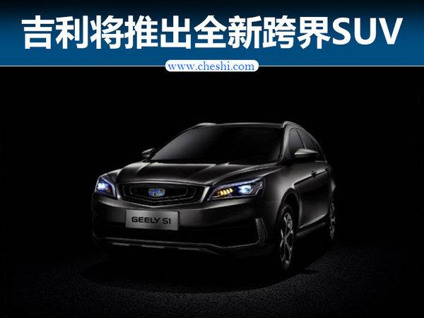 吉利将推全新跨界SUV 命名S1/ 搭1.4T发动机-图1