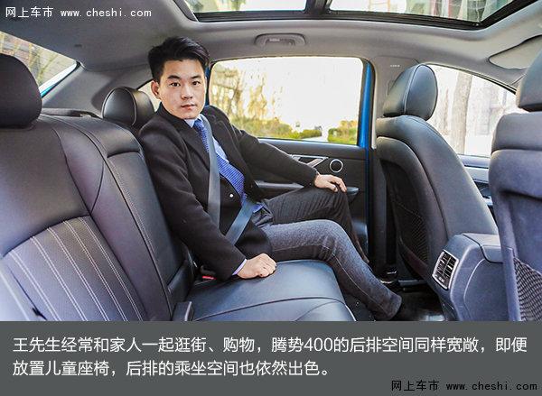 新中产阶级的格调之选 腾势400车主访谈-图10