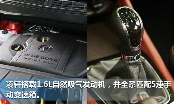 长安全新MPV凌轩正式上市 售6.79-8.09万元-图3