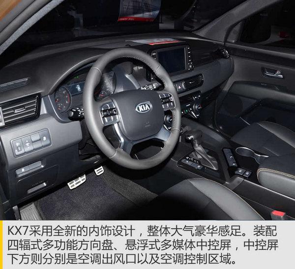 对标锐界汉兰达 广州车展实拍起亚KX7-图9