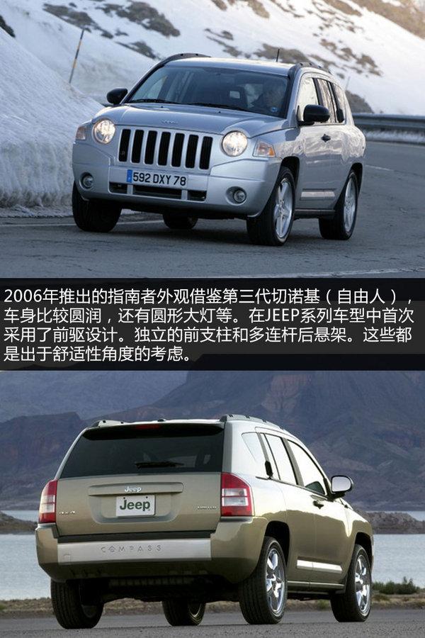 历史短不代表没有传承 指南者凭什么叫新中产家庭SUV-图6