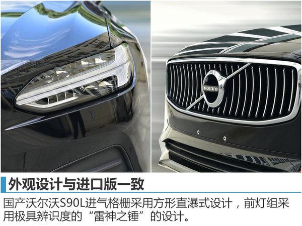 沃尔沃国产旗舰车将发布 或广州车展上市-图2