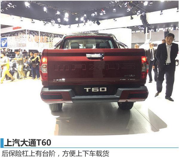 大通全新皮卡T60首发 售价9.98-19.98万-图5