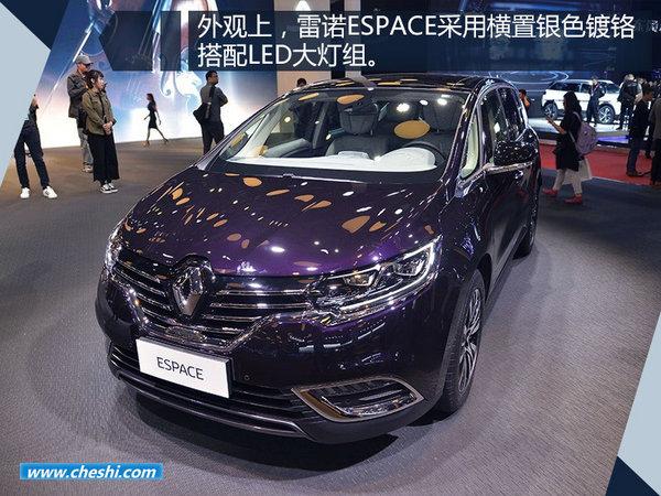 东风雷诺年内再推2款新车 首款MPV 11月上市高清图片