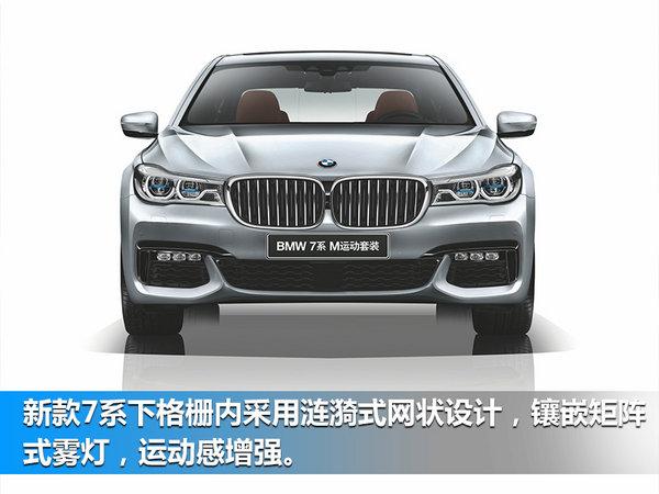宝马新7系今日上市 降幅高达4万元/首增M套件-图1
