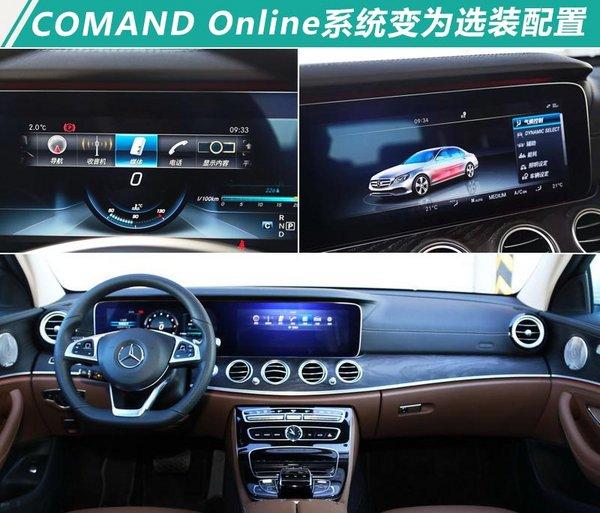 奔驰2018款E级轿车上市 配置大增/42.28万起售-图5