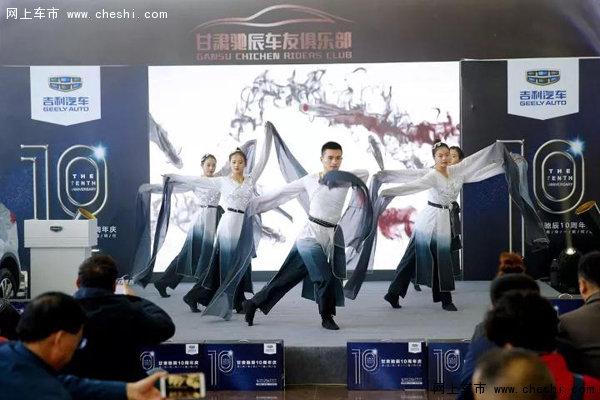 吉利汽车甘肃驰辰十周年店庆嘉年华举行-图3