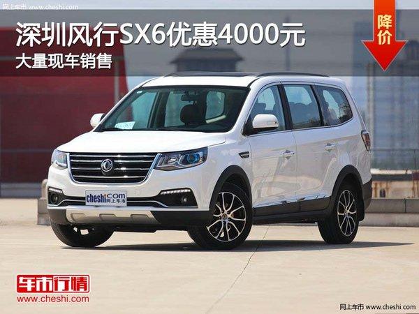 深圳风行SX6优惠4000元 竞争长安CX70-图1