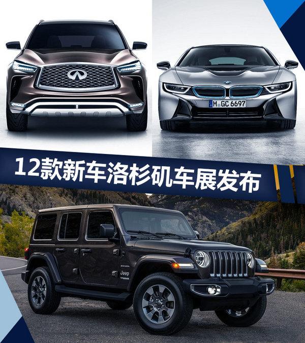 12款新车本月底洛杉矶车展发布 8成将入华销售-图1