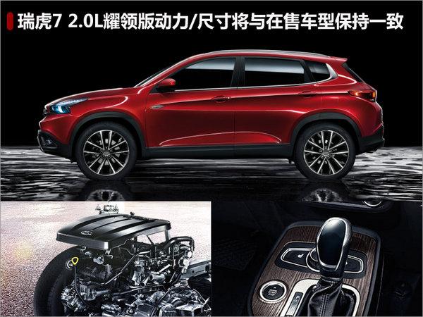 奇瑞瑞虎7新车型2月21日上市 增7项配置-图4