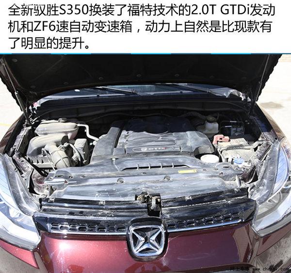 新面孔芯升级 高原试驾全新江铃驭胜S350-图1
