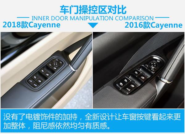 蜕变中延续经典设计 保时捷Cayenne新老对比-图4