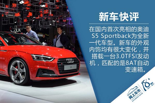 美学与性能兼顾 实拍新奥迪S5 Sportback-图2