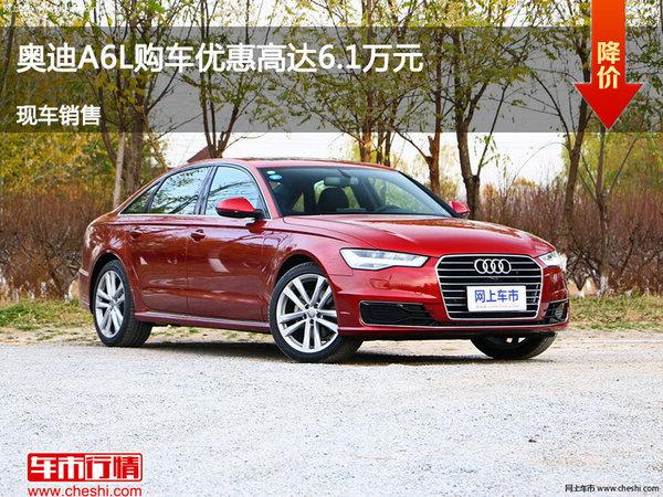 长治奥迪A6L购车最高优惠6.1万现车销售-图1