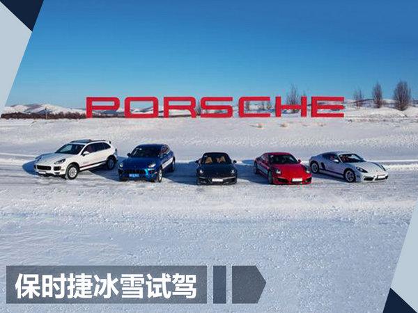保时捷公布全新SUV入华时间 采用跑车化外形-图1