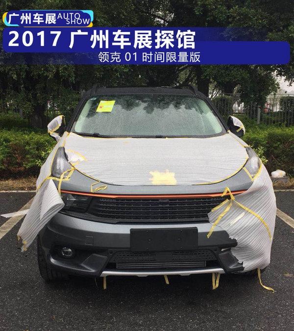 2017广州车展探馆 领克01时间限量版-图1