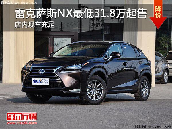 雷克萨斯nx最低31.8万起售 现车充足 高清图片